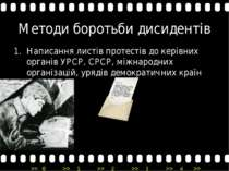 Написання листів протестів до керівних органів УРСР, СРСР, міжнародних органі...
