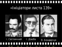 В.Бондарчук І.Дзюба І.Світличний «Ініціатори листа 139» >> 0 >> 1 >> 2 >> ...