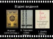 І. Дзюба (1965р.) В. Чорновол (1966-1967рр.) Журнал (1970-1972рр.); Відомі ви...