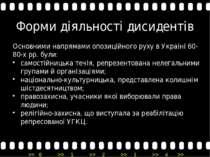 Форми діяльності дисидентів Основними напрямами опозиційного руху в Україні 6...