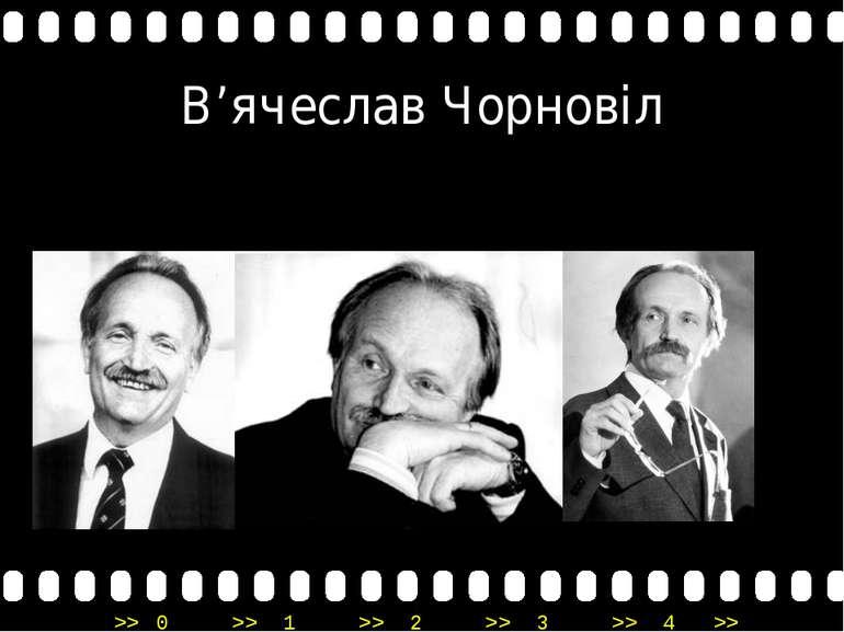 В'ячеслав Чорновіл >> 0 >> 1 >> 2 >> 3 >> 4 >>