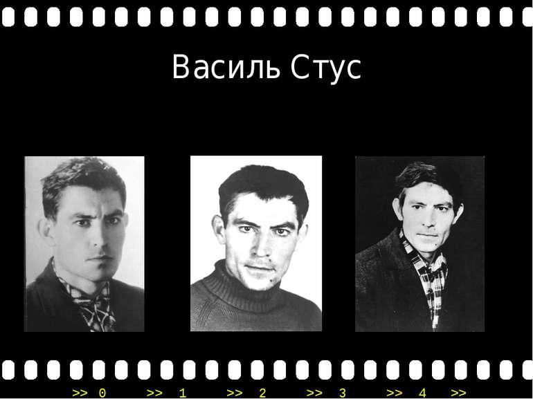 Василь Стус >> 0 >> 1 >> 2 >> 3 >> 4 >>