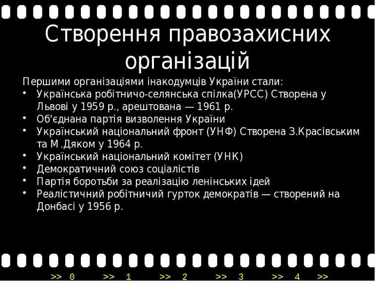 Створення правозахисних організацій Першими організаціями інакодумців України...