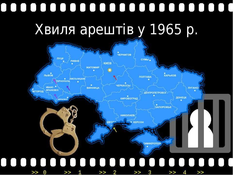 Хвиля арештів у 1965 р. ← ← ← ← ← >> 0 >> 1 >> 2 >> 3 >> 4 >>