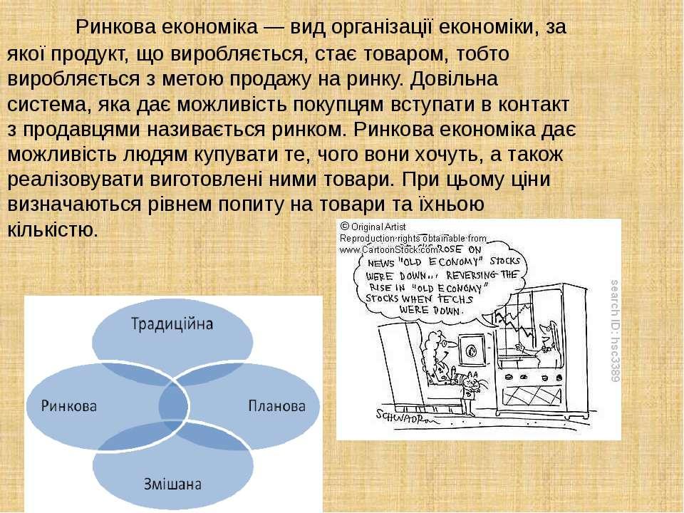 Ринкова економіка — вид організації економіки, за якої продукт, що виробляєть...