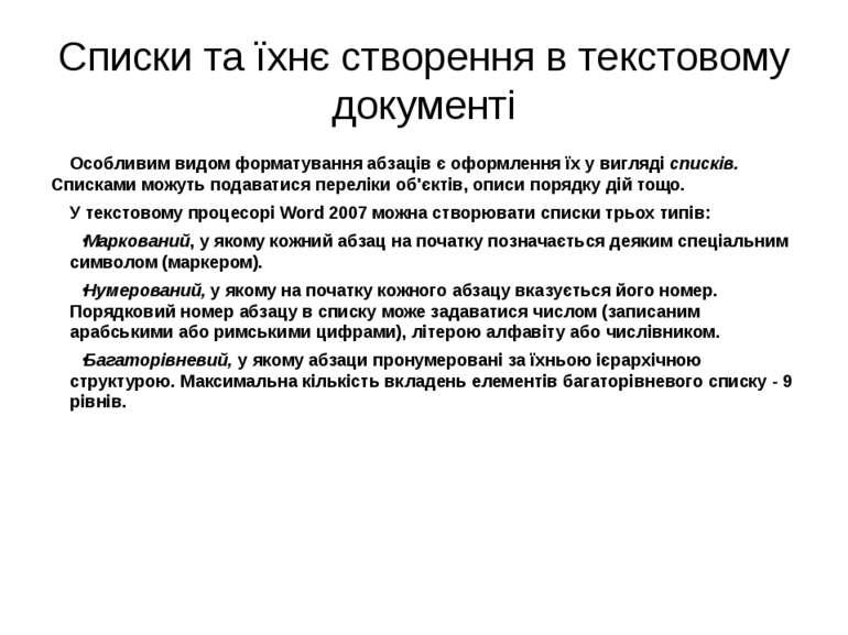Списки та їхнє створення в текстовому документі Особливим видом форматування ...
