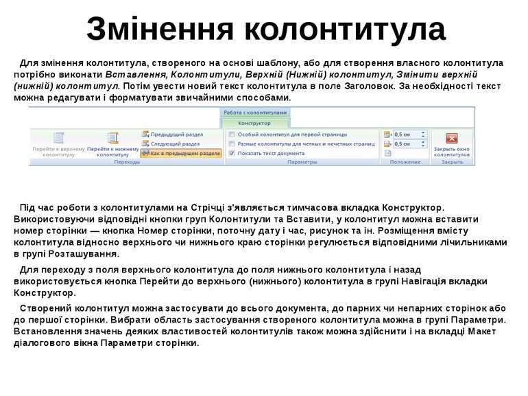 Змінення колонтитула Інформатика 10 клас. Навчальна презентація вчителя СЗОШ ...