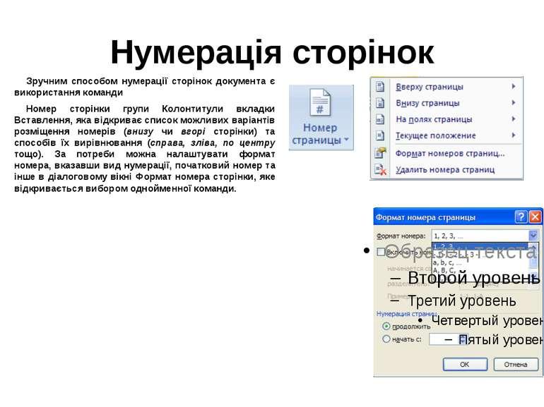 Нумерація сторінок Зручним способом нумерації сторінок документа є використан...