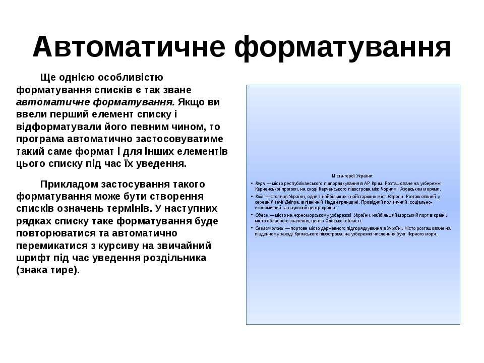Автоматичне форматування Ще однією особливістю форматування списків є так зва...