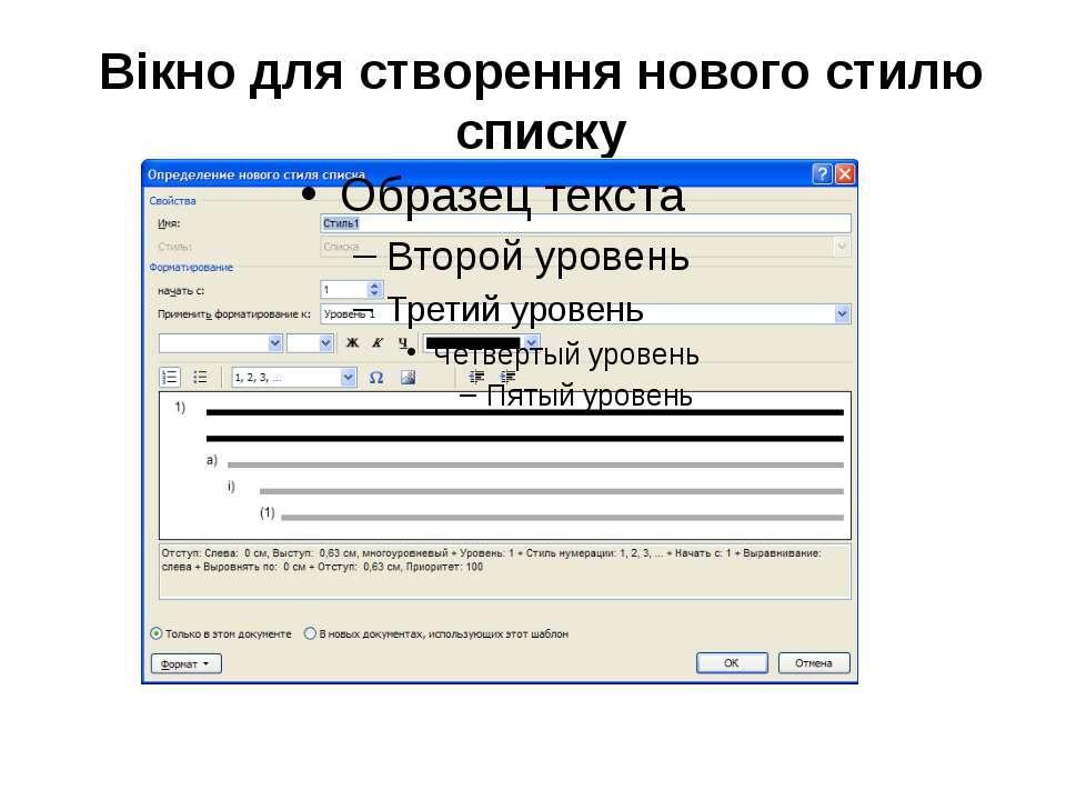 Вікно для створення нового стилю списку Презентація вчителя СЗОШ№ 8 м. Хмельн...