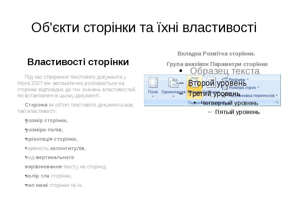 Об'єкти сторінки та їхні властивості Властивості сторінки Під час створення т...