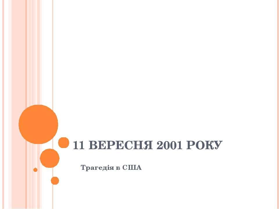 11 ВЕРЕСНЯ 2001 РОКУ Трагедія в США