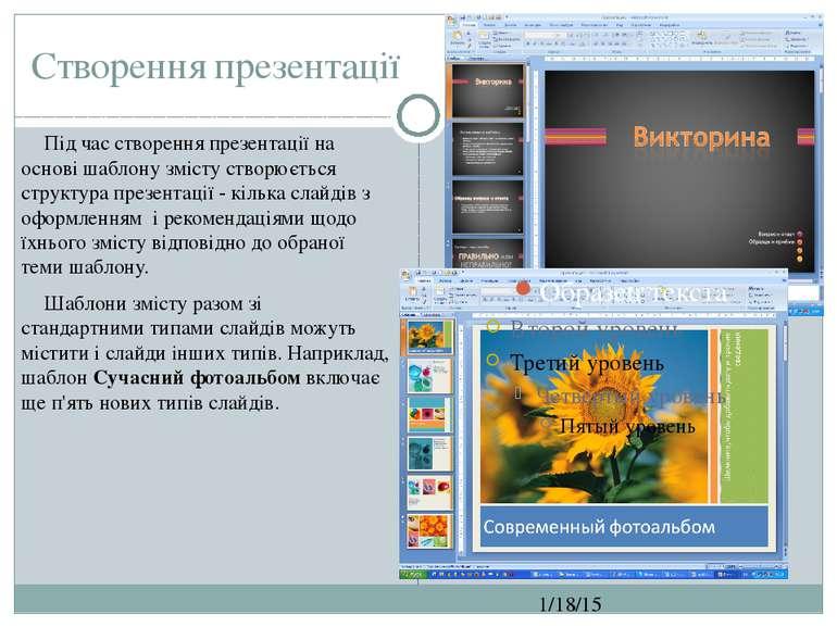 Створення презентації СЗОШ № 8 м.Хмельницького. Кравчук Г.Т. Під час створенн...