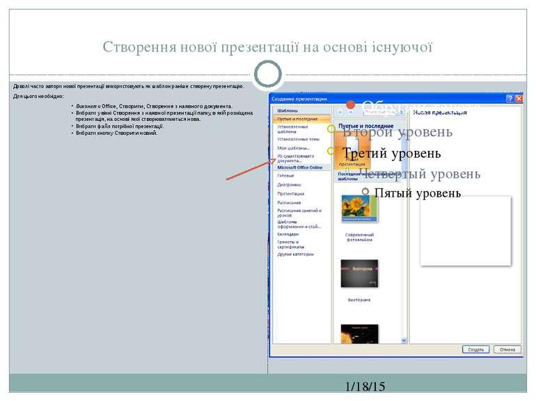 Створення нової презентації на основі існуючої СЗОШ № 8 м.Хмельницького. Крав...