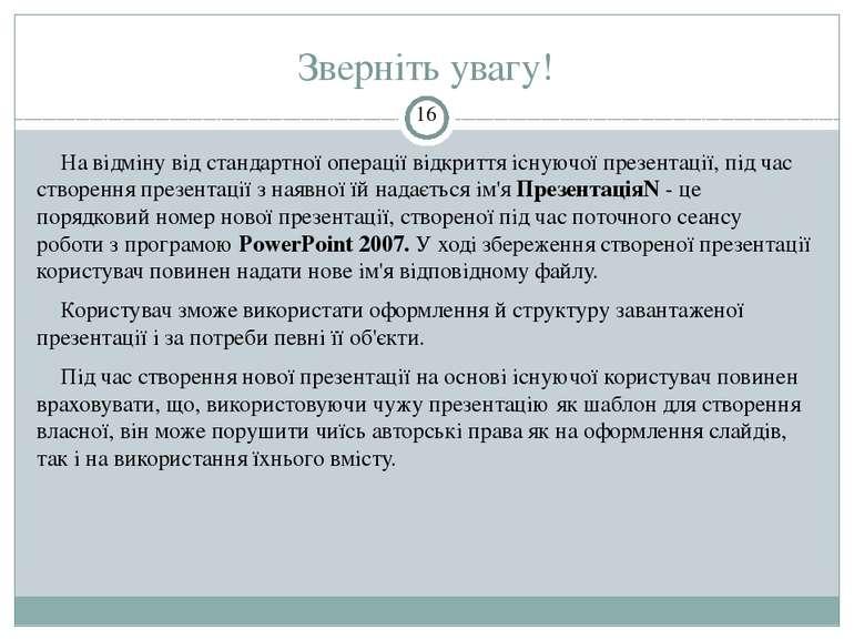 Зверніть увагу! СЗОШ № 8 м.Хмельницького. Кравчук Г.Т. На відміну від стандар...