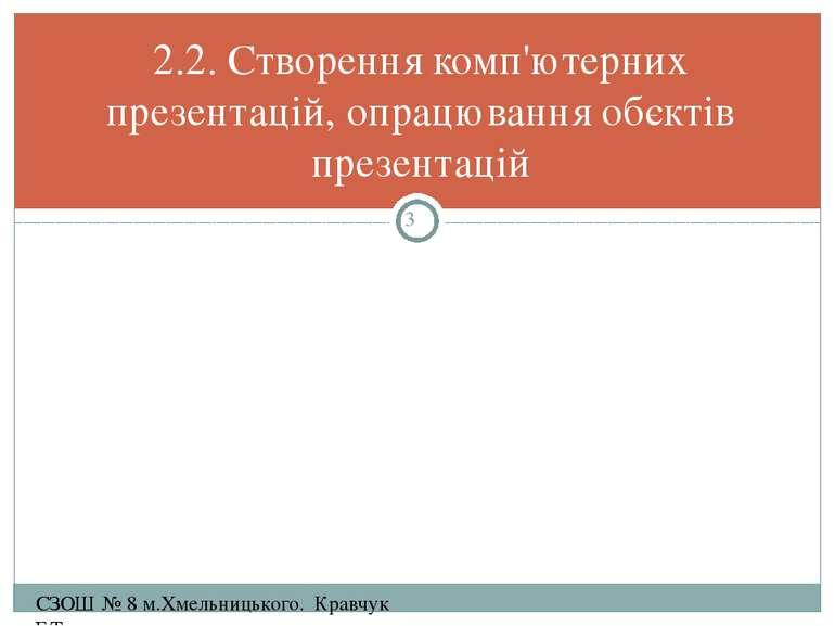 2.2. Створення комп'ютерних презентацій, опрацювання обєктів презентацій СЗОШ...
