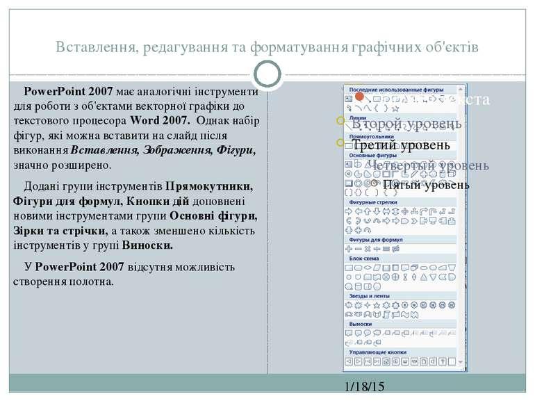 Вставлення, редагування та форматування графічних об'єктів СЗОШ № 8 м.Хмельни...