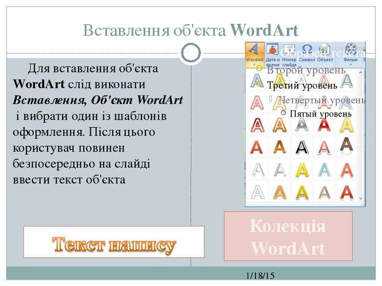 Вставлення об'єкта WordArt СЗОШ № 8 м.Хмельницького. Кравчук Г.Т. Для вставле...