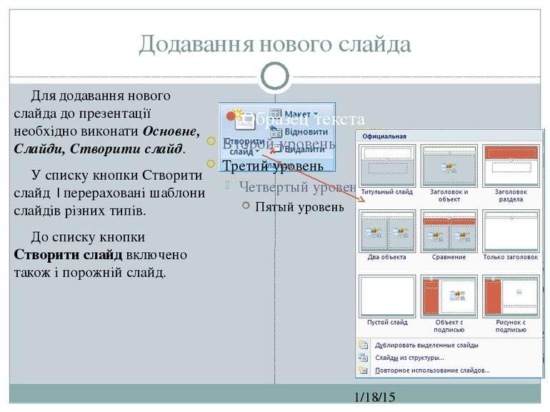 Додавання нового слайда СЗОШ № 8 м.Хмельницького. Кравчук Г.Т. Для додавання ...