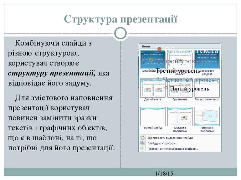 Структура презентації СЗОШ № 8 м.Хмельницького. Кравчук Г.Т. Комбінуючи слайд...