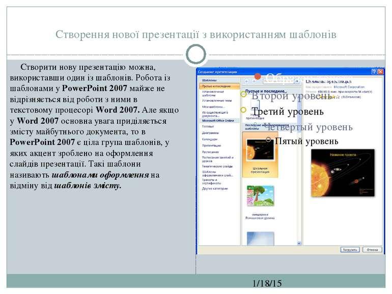 Створення нової презентації з використанням шаблонів СЗОШ № 8 м.Хмельницького...