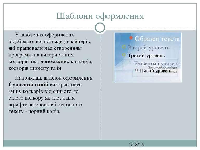 Шаблони оформлення СЗОШ № 8 м.Хмельницького. Кравчук Г.Т. У шаблонах оформлен...