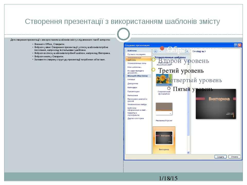 Створення презентації з використанням шаблонів змісту СЗОШ № 8 м.Хмельницьког...