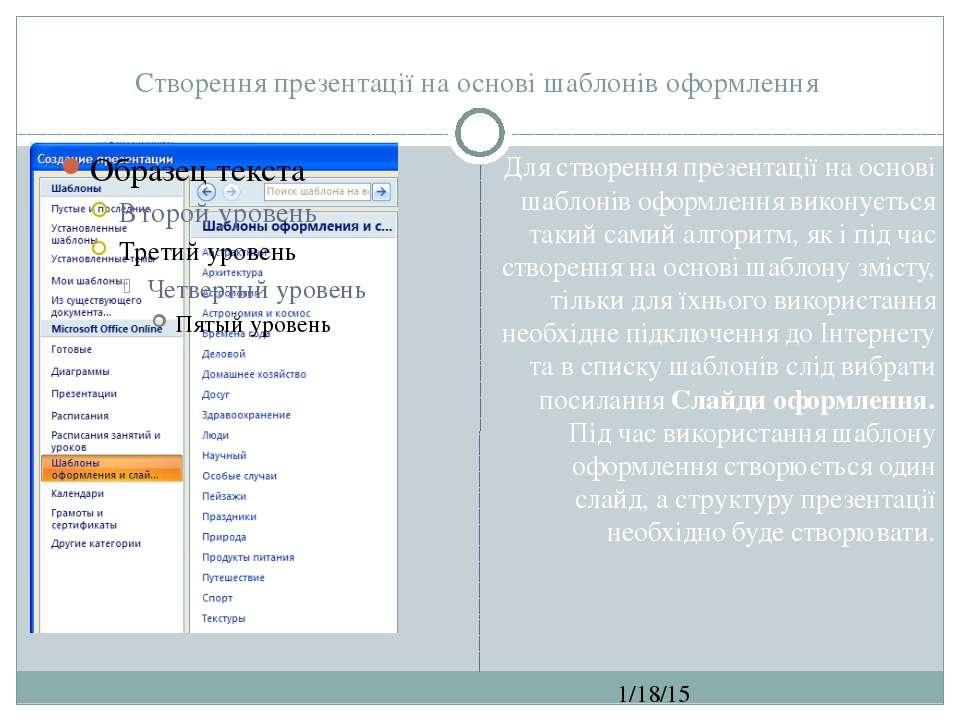 Створення презентації на основі шаблонів оформлення СЗОШ № 8 м.Хмельницького....