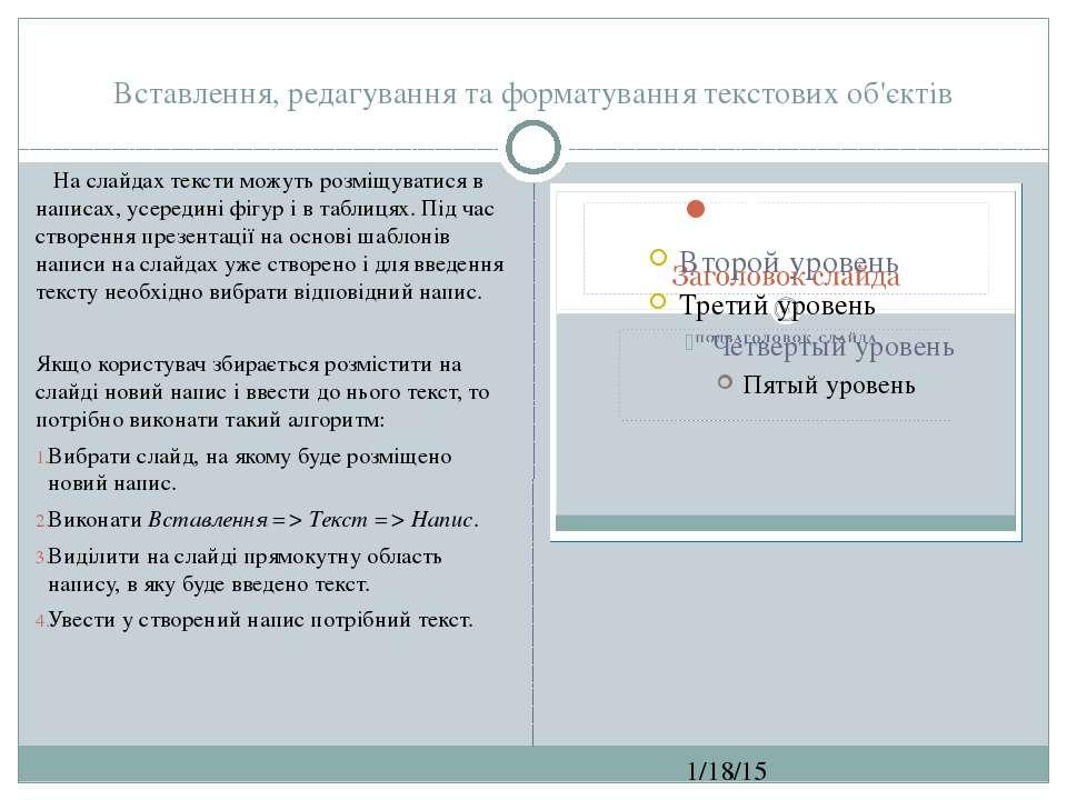 Вставлення, редагування та форматування текстових об'єктів СЗОШ № 8 м.Хмельни...