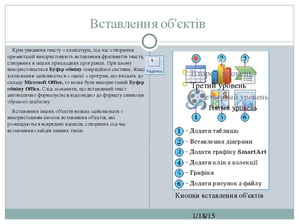 Вставлення об'єктів СЗОШ № 8 м.Хмельницького. Кравчук Г.Т. Крім уведення текс...