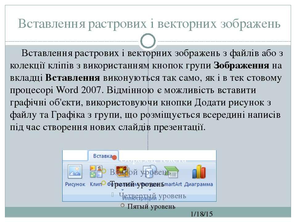 Вставлення растрових і векторних зображень СЗОШ № 8 м.Хмельницького. Кравчук ...