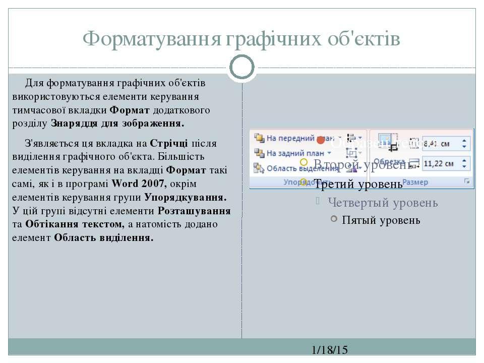 Форматування графічних об'єктів СЗОШ № 8 м.Хмельницького. Кравчук Г.Т. Для фо...