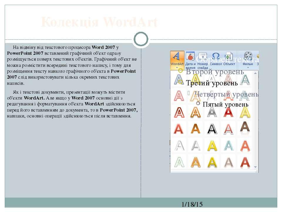 СЗОШ № 8 м.Хмельницького. Кравчук Г.Т. На відміну від текстового процесора Wo...