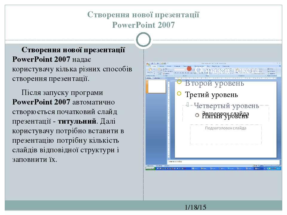 Створення нової презентації PowerPoint 2007 СЗОШ № 8 м.Хмельницького. Кравчук...
