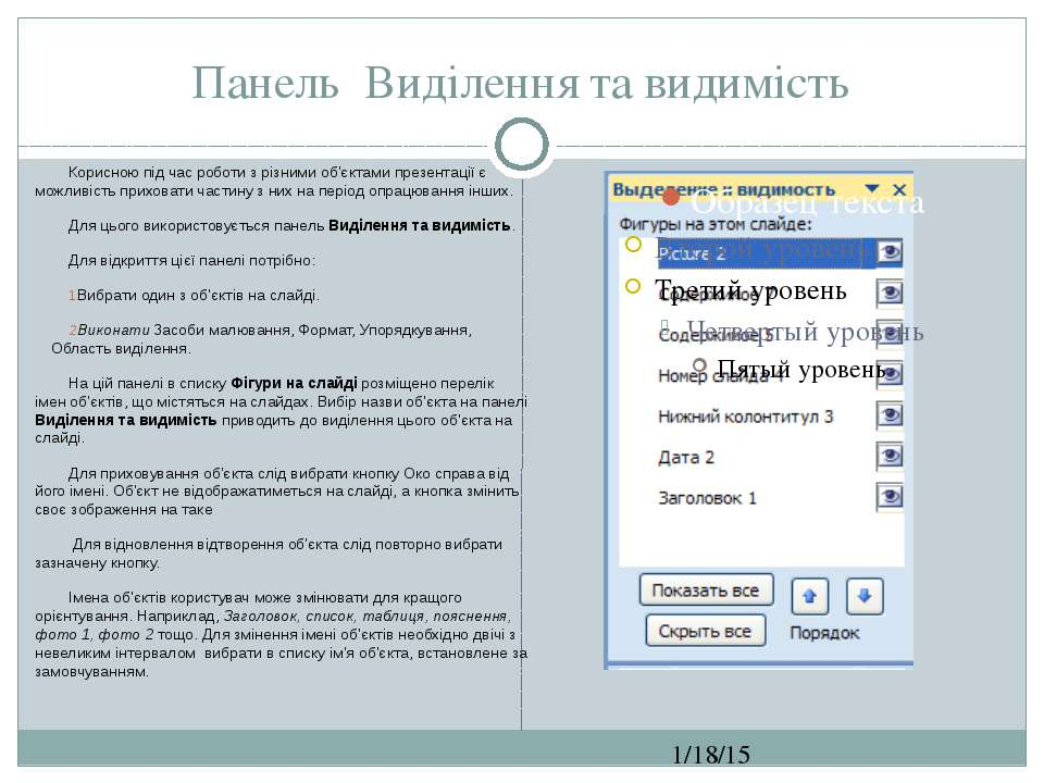 Панель Виділення та видимість СЗОШ № 8 м.Хмельницького. Кравчук Г.Т. Корисною...
