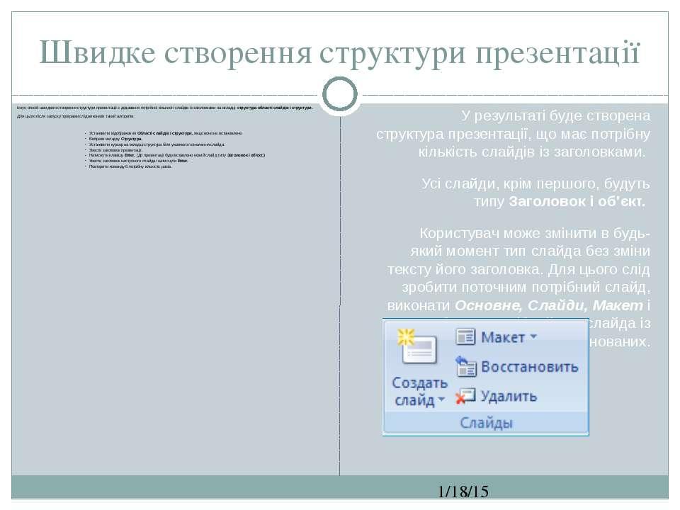 Швидке створення структури презентації СЗОШ № 8 м.Хмельницького. Кравчук Г.Т....