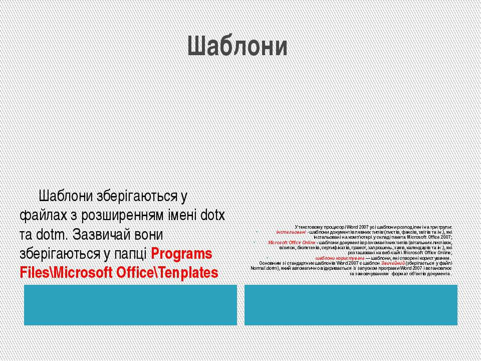 Шаблони Шаблони зберігаються у файлах з розширенням імені dotx та dotm. Зазви...