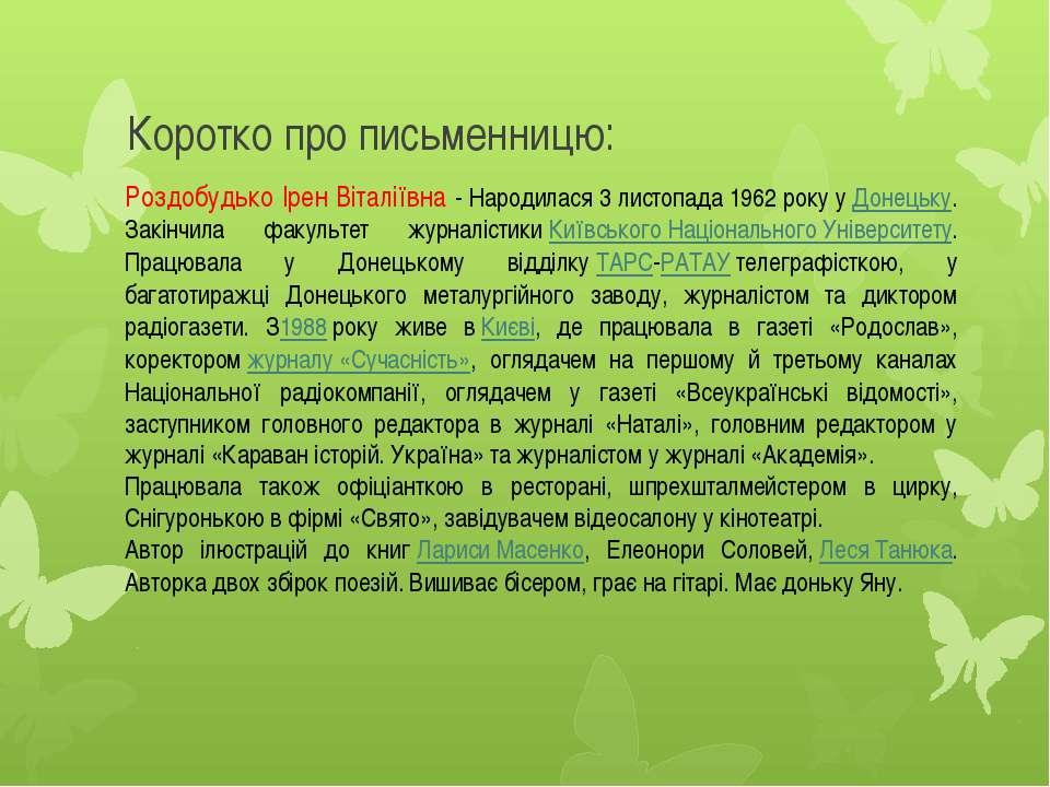 Коротко про письменницю: Роздобудько Ірен Віталіївна - Народилася 3 листопада...