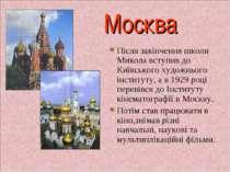 Після закінчення школи Микола вступив до Київського художнього інституту, а в...
