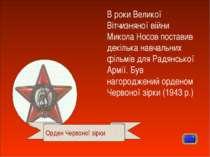 В роки Великої Вітчизняної війни Микола Носов поставив декілька навчальних фі...