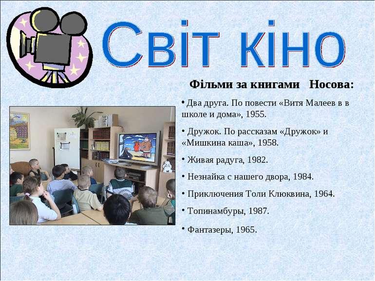Фільми за книгами Носова: Два друга. По повести «Витя Малеев в в школе и дома...