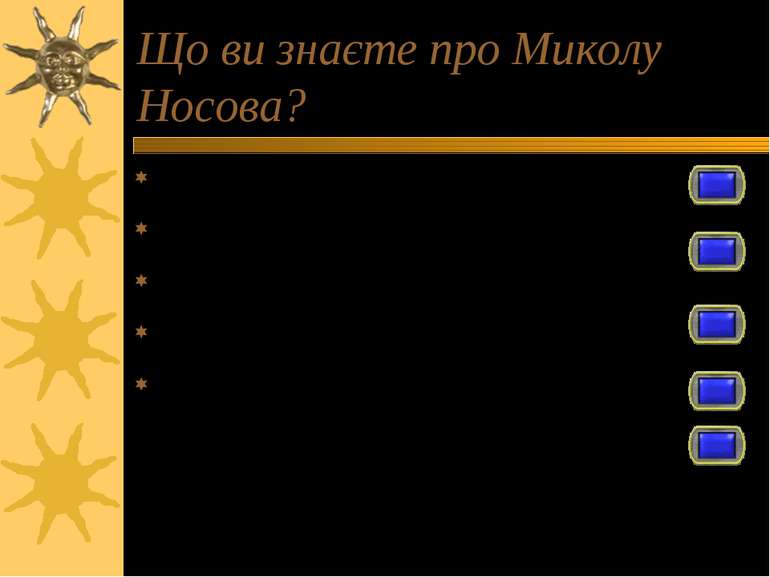 Що ви знаєте про Миколу Носова? Коли і де народився письменник? Якими професі...