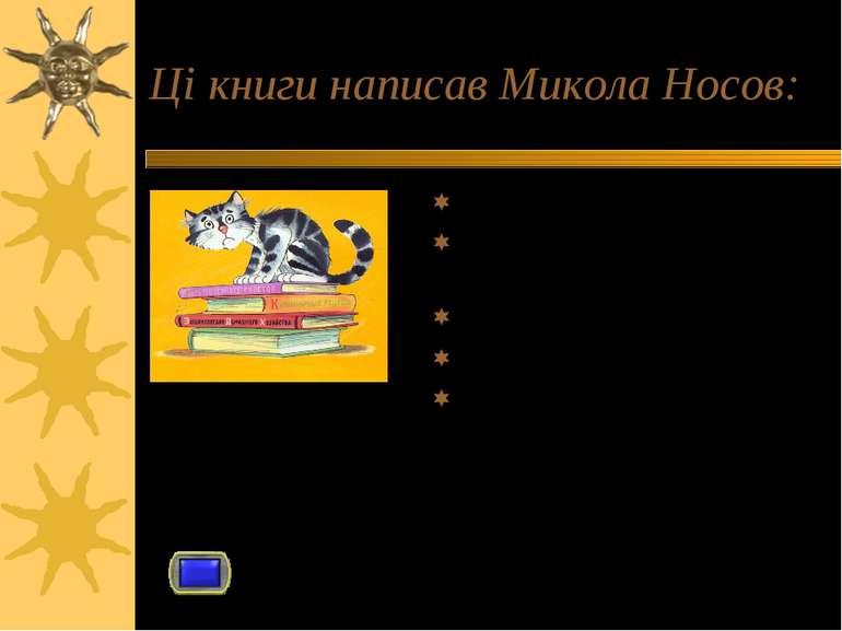 Ці книги написав Микола Носов: «Тук-тук-тук» (1945) «Ступеньки», «Веселые рас...