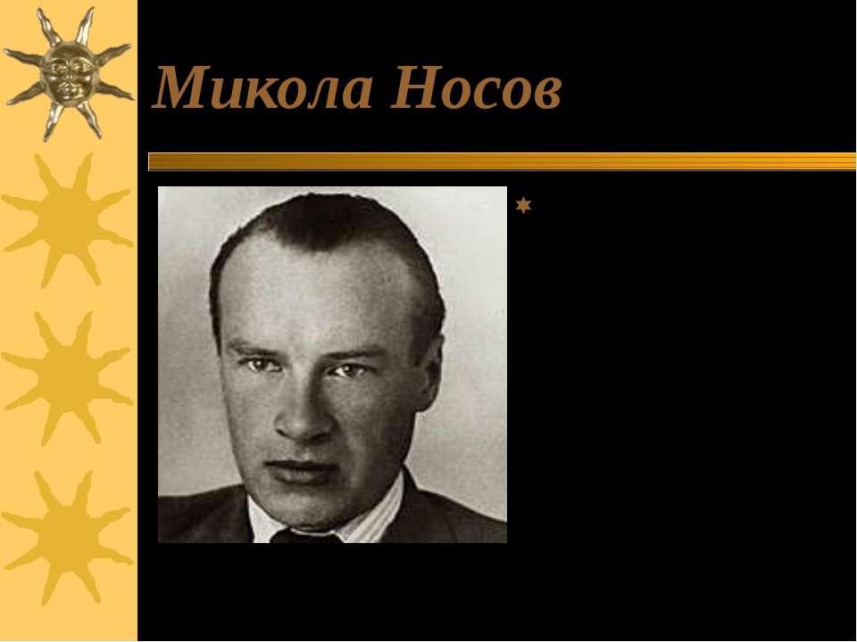 Микола Носов « Писати для дітей — найкраща работа. Вона вимагає дуже багато з...