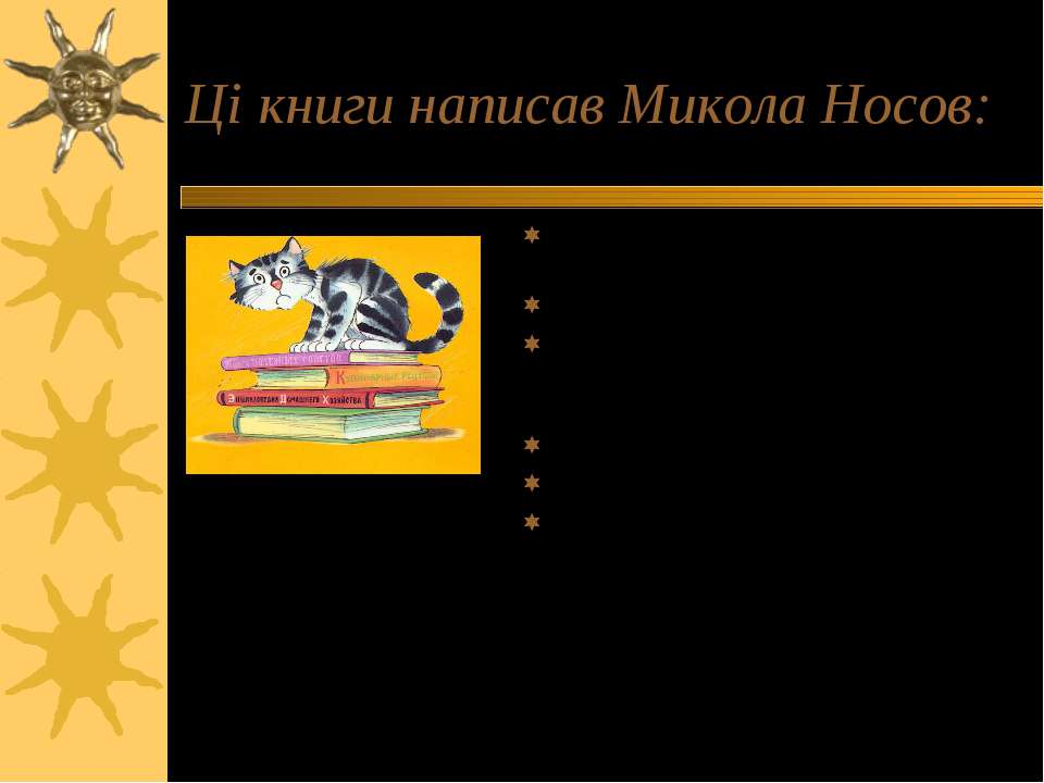 Ці книги написав Микола Носов: «Приключения Незнайки и его друзей» (1953) «Не...