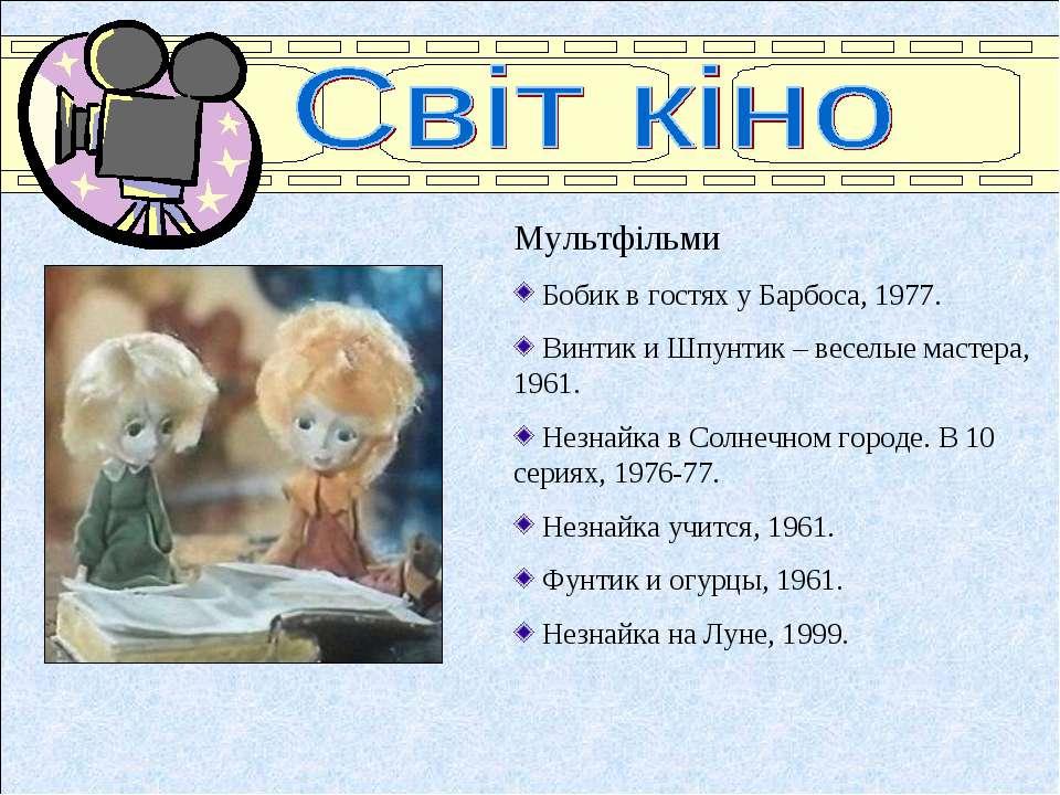 Мультфільми Бобик в гостях у Барбоса, 1977. Винтик и Шпунтик – веселые мастер...