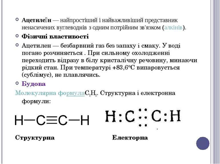 Ацетиле н— найпростіший і найважливіший представник ненасичених вуглеводнів ...