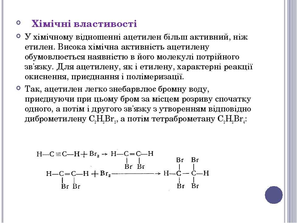 Хімічні властивості У хімічному відношенні ацетилен більш активний, ніж етиле...