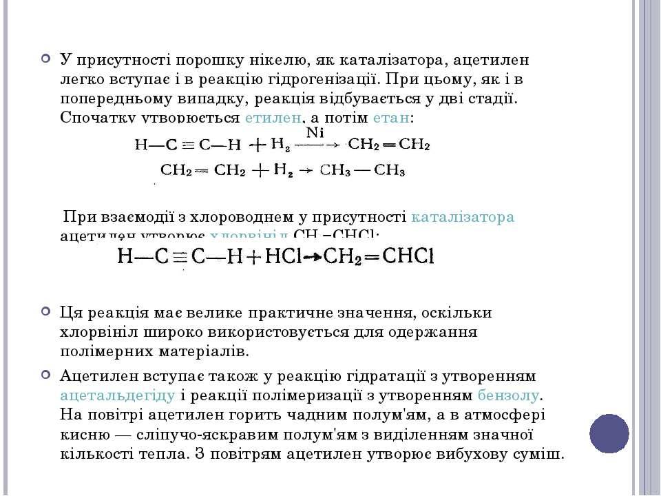 У присутності порошку нікелю, як каталізатора, ацетилен легко вступає і в реа...