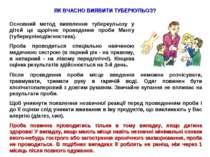 Основний метод виявлення туберкульозу у дітей це щорічне проведення проби Ман...